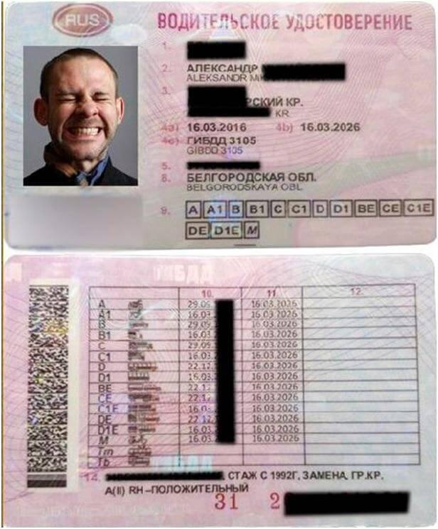 Как заменить просроченное водительское удостоверение стоимость госпошлины Элвин указал