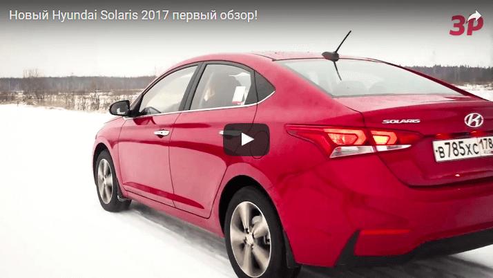 Видео обзор нового Хендай Солярис 2017
